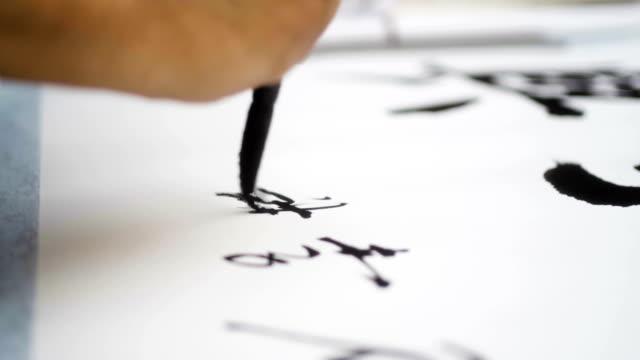 chinesische kalligraphie - kalligraphieren stock-videos und b-roll-filmmaterial
