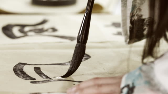 Chinese (same character also in Japanese) calligraphy