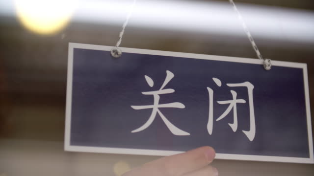 chinese closed sign - chinese language stock videos & royalty-free footage