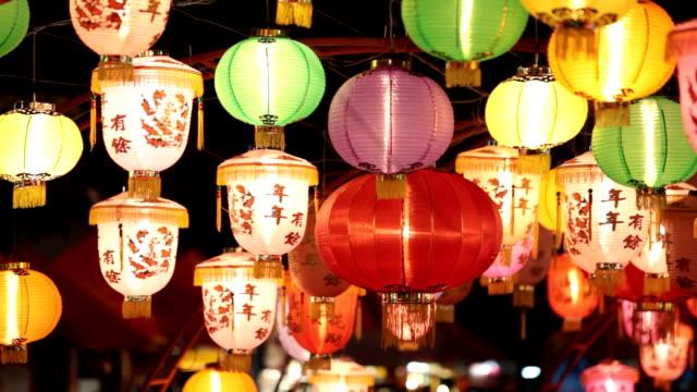 chinesische laterne - chinesisches laternenfest stock-videos und b-roll-filmmaterial