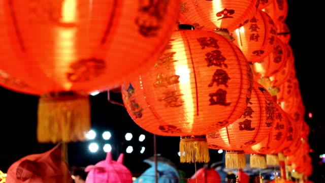 vídeos de stock, filmes e b-roll de lanternas chinesas no festival de ano novo chinês - ano novo chinês