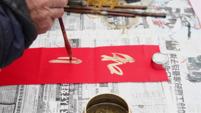 cu pan chinese man writes spring festival couplets in street market / xi'an, shaanxi, china - chinese script stock videos & royalty-free footage