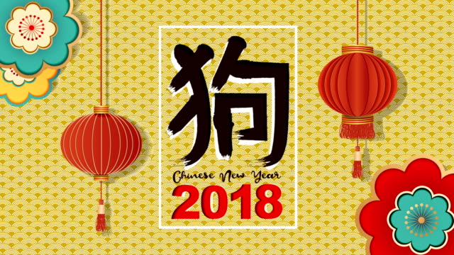 chinese new year 2018 theme chinese letter on gold background