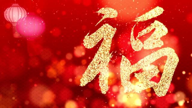 stockvideo's en b-roll-footage met chinese nieuwjaar goede gezondheid geluk achtergrond - chinees nieuwjaar