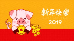 Chinese New Year of pig cartoon 2d video card