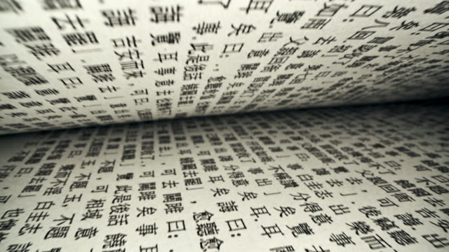 chinese text on the pages of book - chinese culture video stock e b–roll