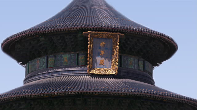 Close up plaque / zoom out people on steps at Hall of Prayer for Good Harvests at Temple of Heaven / Beijing
