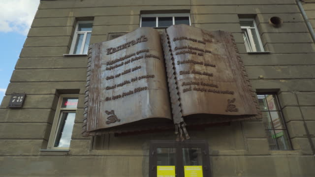 close-up: book art on facade of bookstore building in city - novosibirsk, russia - book shop stock videos & royalty-free footage