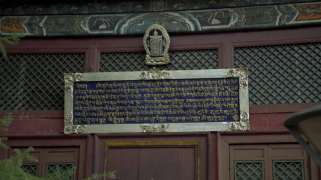 close-up: non-western script on frame at buddhist temple - ulaanbaatar, mongolia - western script stock-videos und b-roll-filmmaterial