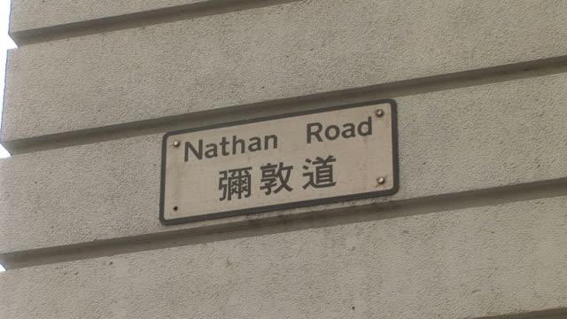 close-up of a signboard in hong kong china - tsim sha tsui stock videos & royalty-free footage