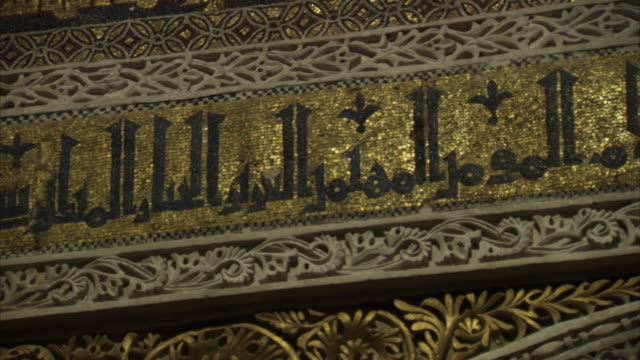 close-up pan across arabic writing in mosaic on a wall in the mosque–cathedral (mezquita) of córdoba, spain. - painted image stock videos & royalty-free footage