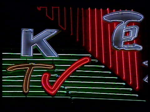stockvideo's en b-roll-footage met colorful flashing neon lights at night - 1987