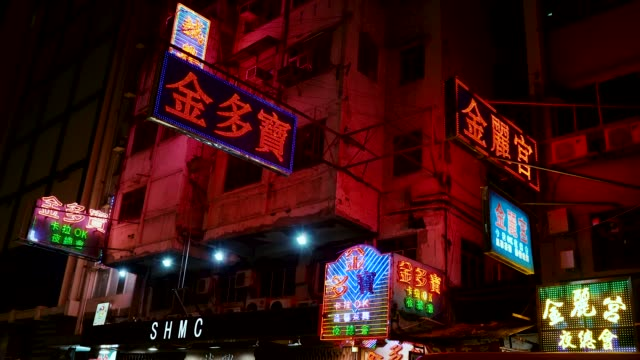 colorful neon signs at night in hongkong, kowloon district - street light stock videos & royalty-free footage