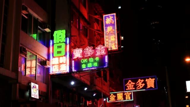 vídeos de stock, filmes e b-roll de sinais de néon colorido à noite em hong kong, distrito de kowloon - mong kok