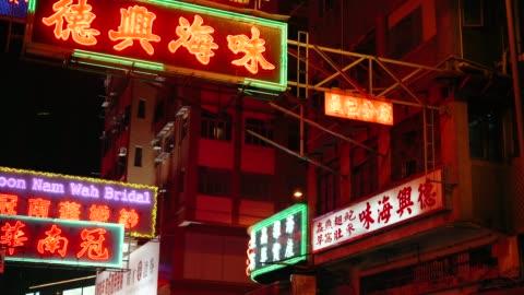 vídeos y material grabado en eventos de stock de muestras de neón colorida de kowloon, hong kong, china - letrero de neón