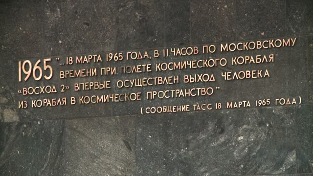 a 1965 commemorative plaque is inscribed at the base of moscow's conquerors of space monument. available in hd. - plakette stock-videos und b-roll-filmmaterial
