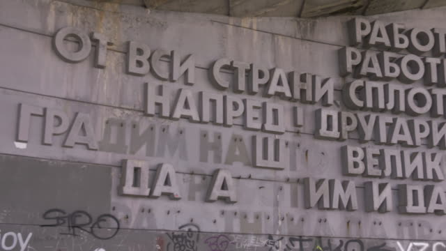 communist conference hall, bulgaria - cyrillic script stock videos & royalty-free footage