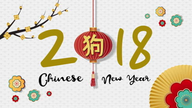 Concept of Chinese New Year 2018
