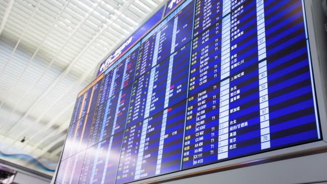 departure board - 香港国際空港点の映像素材/bロール