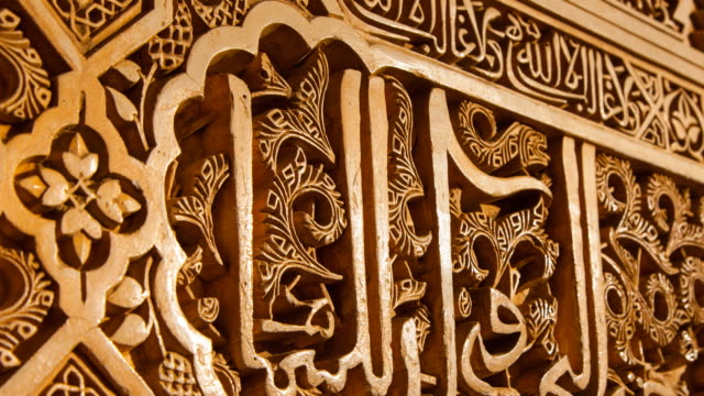 detail of islamic calligraphy in the alhambra - arabic script stock-videos und b-roll-filmmaterial
