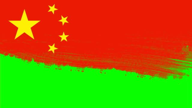 4k - 中華人民共和国国旗を持つ3つの異なるペイントブラシスタイル遷移アニメーション - 中国の国旗点の映像素材/bロール