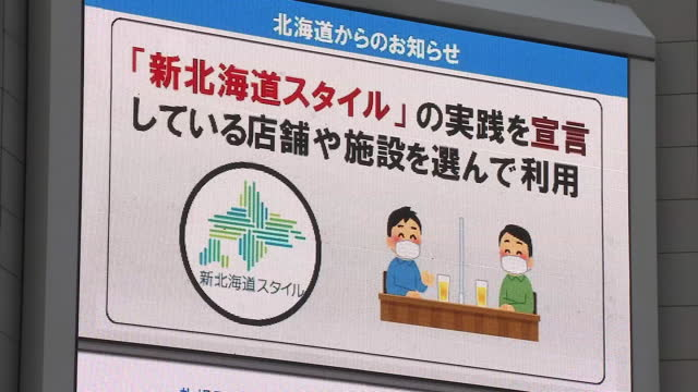 digital signage with covid-19 prevention measures, hokkaido, japan - japan stock videos & royalty-free footage