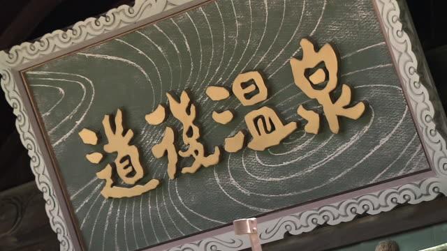 Dogo Onsen Honkan, Hot Spring, Ehime, Japan