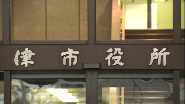 doors open below japanese script identifying tsu city hall in japan. - japanese script stock videos & royalty-free footage