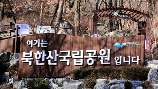 entrance sign of mt. bukhansan national park - entrance sign stock videos & royalty-free footage