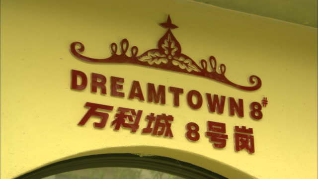 cu entrance sign reading dreamtown, vanke town dreamworld complex, shenzhen, guangdong, china - numero 8 video stock e b–roll
