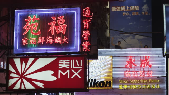 stockvideo's en b-roll-footage met evening street scene in mong kok shopping district - bord bericht