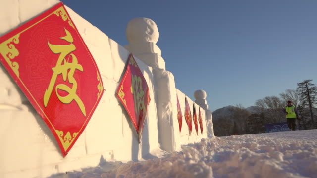 vídeos y material grabado en eventos de stock de famous place in winter season.yabuli,heilongjiang,china - vacaciones en la nieve