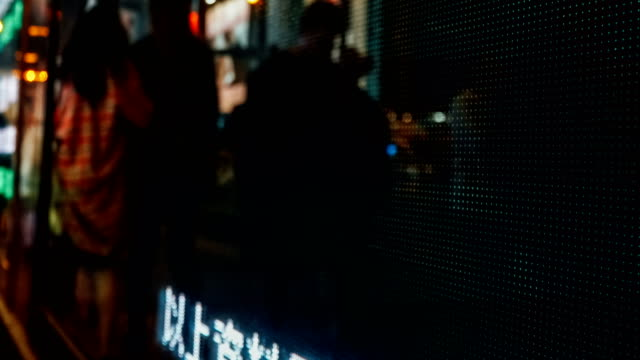 Financial stock market numbers and city light reflection, Timelapse 4K
