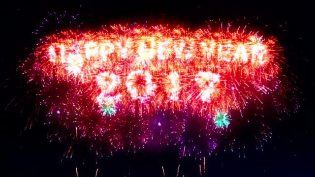 Fireworks Display Happy new year 2017