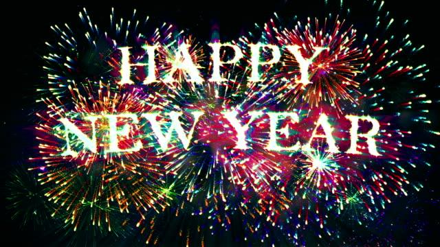 幸せな新年の花火