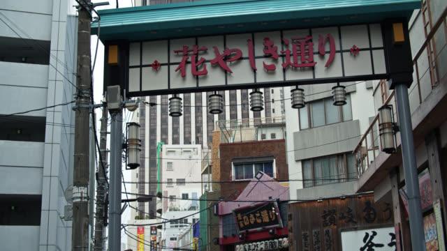 vídeos y material grabado en eventos de stock de gate over street in asakusa - lugar de comercio