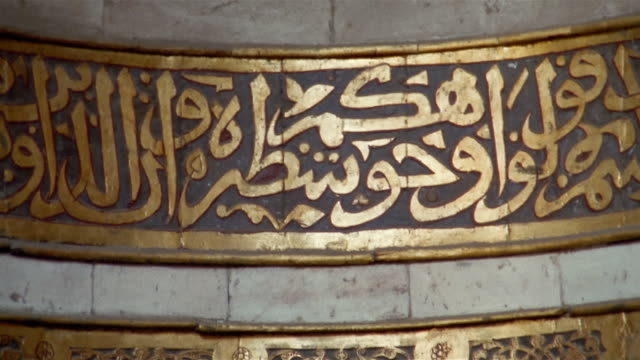 cu, td, gilded decorations in sultan hassan mosque, cairo, egypt - arabic script stock videos and b-roll footage