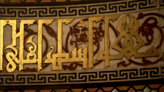 Gilding and mosaics decorate a section of the Umayyad Mosque Damascus. Available in HD.