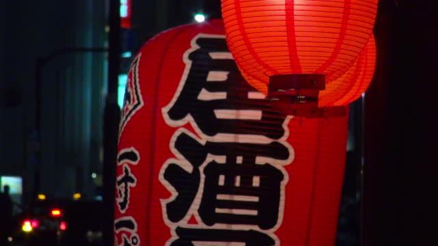 vídeos de stock e filmes b-roll de ginza lanterns - lanterna de papel