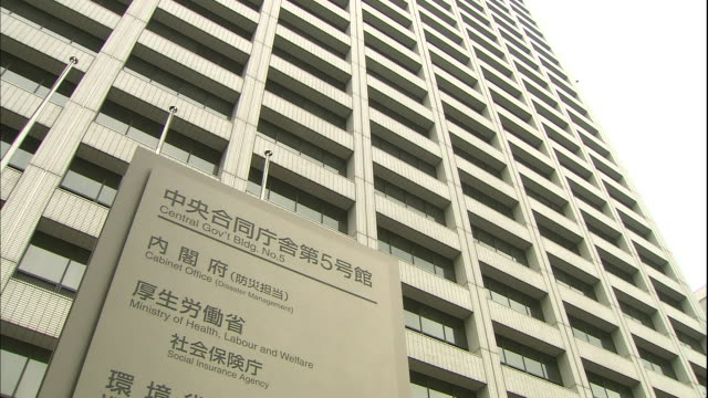 A guide plate displays office locations in the Ministry of Health, Labor and Welfare in Tokyo.