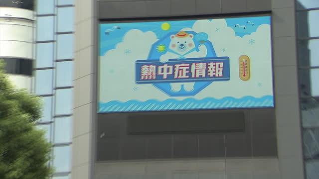 cu, heatstroke alert on digital signage, tokyo, japan - digital signage stock videos & royalty-free footage