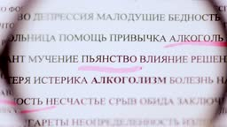 Highlighting the word alcoholism in Russian set of words with a pink marker. The problem of alcohol dependence, for social advertising. Bad habit. Magnifying glass view.