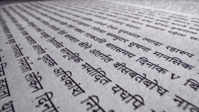 hindu-text auf den seiten eines offenen buches - literatur stock-videos und b-roll-filmmaterial