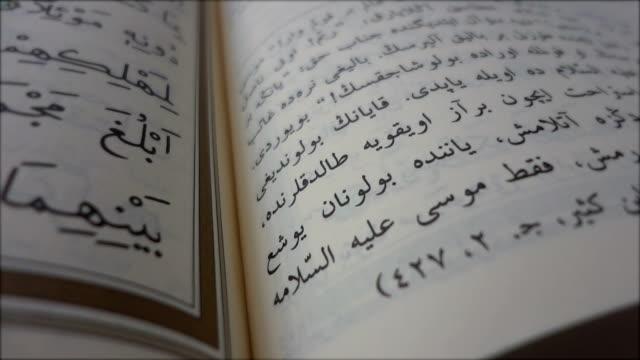der heilige koran - arabic script stock-videos und b-roll-filmmaterial