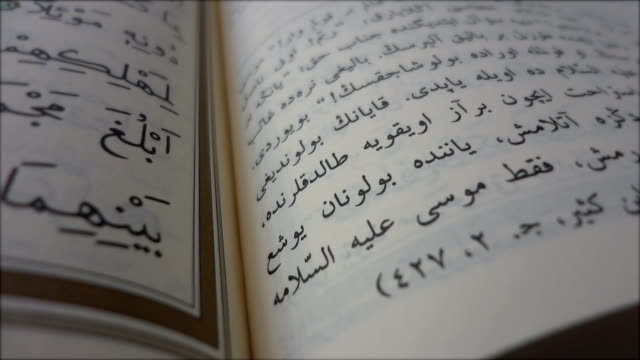 vídeos de stock e filmes b-roll de sagrada quran - islamismo