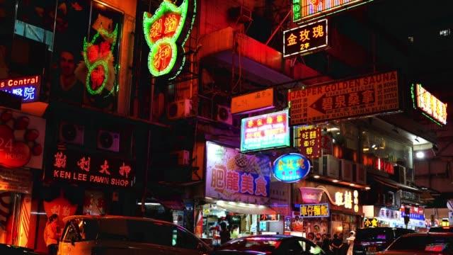 vídeos de stock e filmes b-roll de hongkong streets at night - mong kok