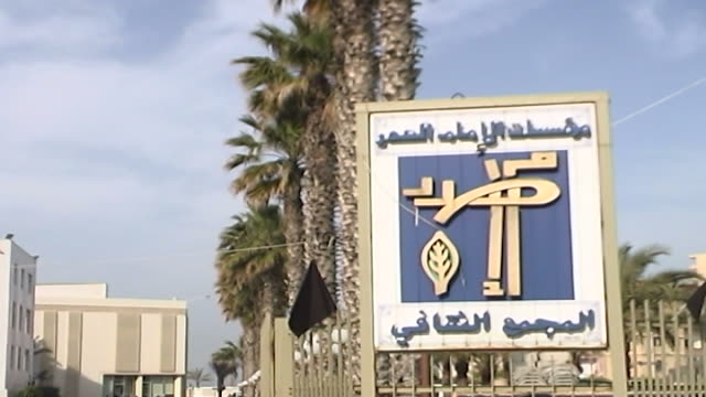 imam sadr foundation compound. main entrance sign. imam sadr foundation is a non-governmental organization that seeks to bring about social justice,... - social justice concept 個影片檔及 b 捲影像