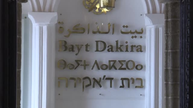 stockvideo's en b-roll-footage met in the old jewish quarter of morocco's coastal city of essaouira a newly opened house of memory has been dedicated to the historic coexistence of its... - coastal feature