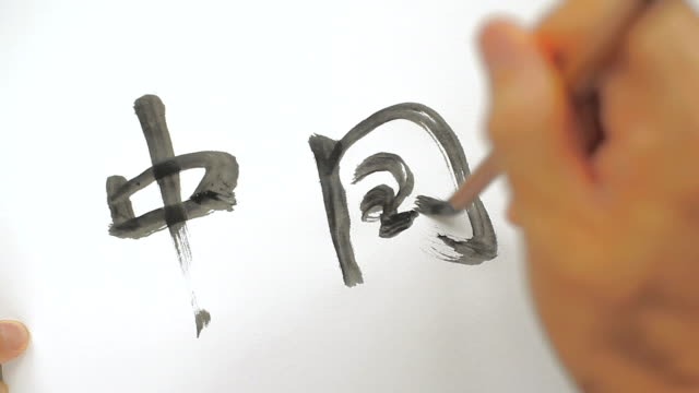 "vídeos de stock, filmes e b-roll de ink brush caligraphy writing chinese character, means "" china"" - escrita chinesa"