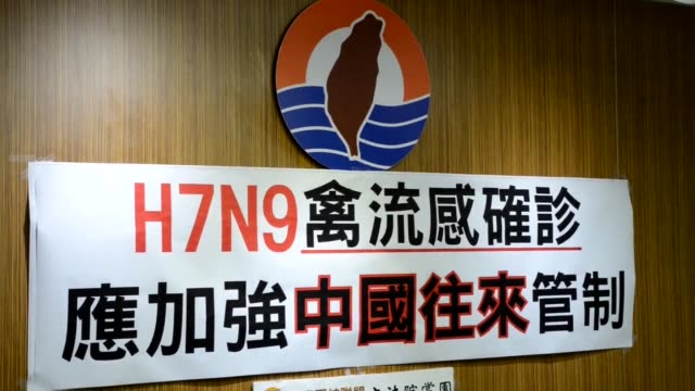 stockvideo's en b-roll-footage met international experts probing chinas deadly h7n9 bird flu virus say it is one of the most lethal influenza viruses seen so far as taiwan reports the... - vogelpestvirus